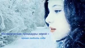 Косметология зимой
