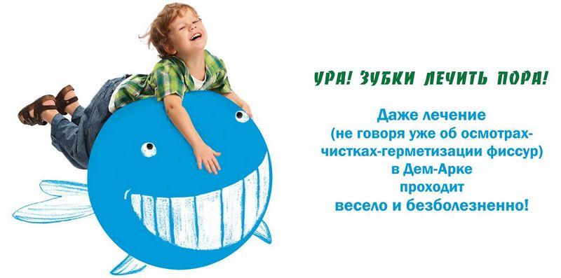 Лечение зубов в Симферополе