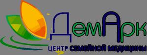 «ДемАрк» - Центр семейной медицины в Симферополе