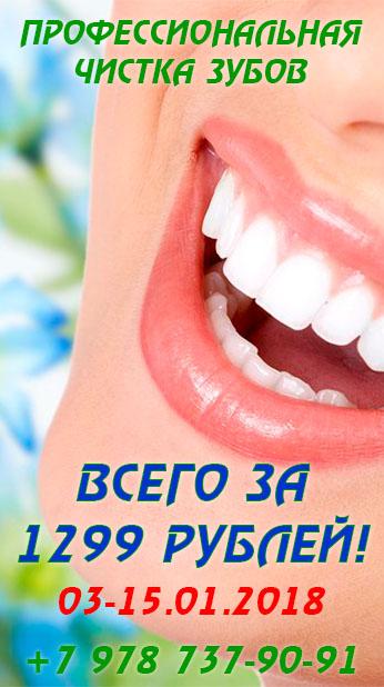 Профессиональня чистка зубов