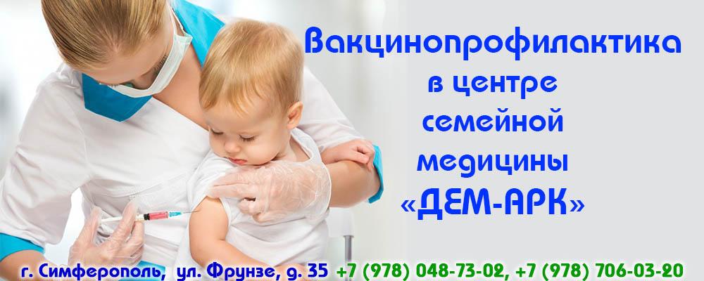 Вакцинация Симферополь